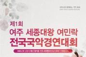제1회 여주 세종대왕여민락 전국국악경연대회 11월 21일 *일정변경