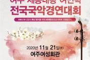 제1회 여주 세종대왕여민락 전국국악경연대회 수상자명단