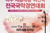 제1회 여주 세종대왕여민락 전국국악경연대회 11월 21,28일