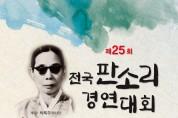 [문화부장관상] 제25회 전국판소리경연대회 12월 10, 12일