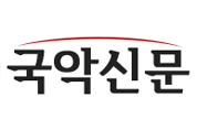 모정 이명희 명창기념 제13회 상주국악제 전국국악경연대회 수상결과