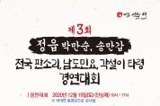 제3회 정읍 박만순, 송만갑 전국판소리,남도민요,각설이타령 경연대회 12월 19일