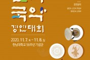 제28회 대전전국국악경연대회 11.7,8