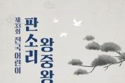 제33회 전국어린이판소리왕중왕대회 11.8,9