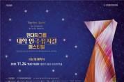 현대차그룹 대학 연극·뮤지컬 페스티벌 24일 시상 및 폐막식 개최