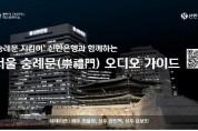 국민배우 최불암이 들려주는 서울 숭례문 이야기