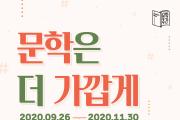 '문학은 더 가깝게', '문학주간 2020' 개최