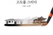 옛 도읍 고도(古都)의 부활, 고도 온라인 행사 개최