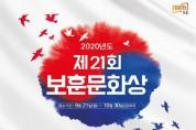 '제21회 보훈문화상' 후보자 접수