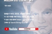 서초문화재단&음악저널 렉처콘서트 시즌3