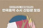 서울예술대학교 한국음악전공 학생모집