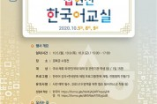 경복궁관리소&세종학당재단 '집현전 한국어교실'공동 개최