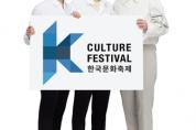 2020 한국문화축제', 전 세계가 온라인으로 즐긴다