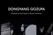 세계 최고의 월드뮤직 마켓, 초청 받은 밴드 '동양고주파'