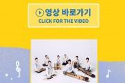 """글로벌아츠] KF 버추얼 콘서트 """"스테이 조이풀"""" (KF Virtual Concert """"Stay Joyful"""") - BULSECHUL/Korea"""