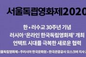 언택트 시대를 극복한 새로운 협력, 한러수교 30주년 기념 <온라인 한국독립영화제>