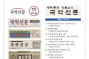 '전통문화 정보의 메카 국악신문' 재창간, 인터넷 국악신문