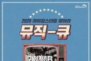 화성시문화재단, '2020 라이징스타를 찾아라' 참가 접수 시작/뮤지션을 발굴하는 밴드 경연대회