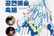 화성시문화재단, '2020 품앗이공연예술축제' 온라인 개최