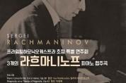 [30-летие установления дипломатических отношений между Россией и Кореей] Сергей Рахманинов. Фортепианный концерт с оркестром 15 сентября