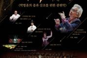 2020 국악관현악 축제