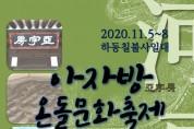 2020아자방 온돌문화축제
