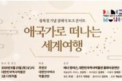 [대한민국역사박물관] 애국가로 떠나는 세계여행,8월 15일
