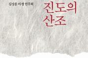 김상훈 아쟁연주회 ″진도의 산조″