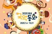 2020 토요국악동화