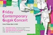 2020 Gugak Dancing on the Gayageum  08-07 ~ 28