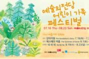 2020 예술의전당 어린이 가족 페스티벌 (7/16-8/23)
