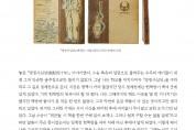 박대헌의 고서 이야기 1