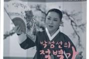 [음반] 박정선의 <적벽가>
