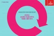 [공모] 도입한 서울시국악관현악단·서울시청소년국악단 하반기 정기공연  〈2020 첫선음악회 '그들이 전하는 이야기 II'> <2020 새로고침> 공모 접수 시작