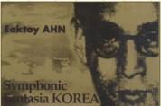 한국전쟁 추념식과 애국가 연주 논란