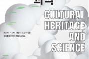 한국전통문화대학교 개교 20주년 기념 국제학술포럼 개최