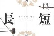 [음반]  정창관의 신보유람 15