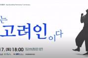 뮤지컬 '나는 고려인이다' : 무편집 30분 풀영상