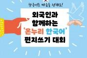 2020 온누리 한국어 편지 쓰기 대회 공모전