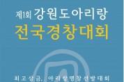 제1회 강원도아리랑전국경창대회 '아리랑명창선발대회' 12월 19일