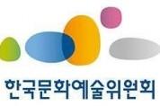 '한국문화예술위원 추천위원회' 위원 후보자 공개 모집