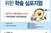 한국 국악포럼, 창립기념 학술대회 개최