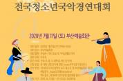 제34회부산청소년예술제-전국청소년국악경연대회 07월 11일