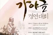 제44회 대통령상 전국탄금대가야금경연대회 (7월16-21일)
