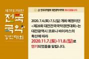제28회 大田전국국악경연대회 11월 7일 ~ 8일  일정변경