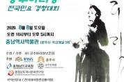 제6회공주아리랑 전국민요경창대회 08월 8일