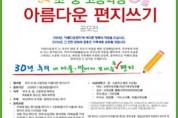 제11회 전국 초․중․고등학생『아름다운 편지쓰기』공모