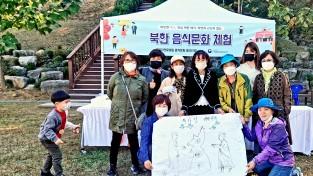 [단독]내고향만들기공동체,제3회아세안자연휴양림 음식문화페스티벌에서 북한음식 체험 행사