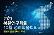[북한연구학회]2020년도 10월 정례학술회의