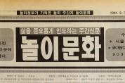 국악신문이 걸어 온 길 6